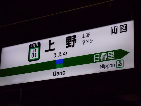 Ueno: 外国人旅行者対応がすすんだ駅表示板