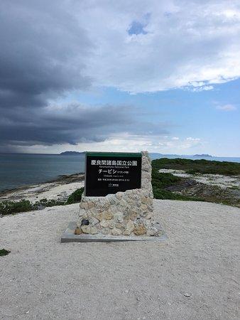 Tokashiki-son, Japan: photo0.jpg