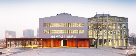 West Bund Art Center