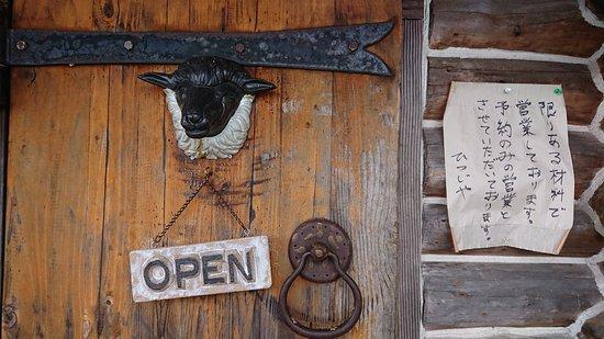 Murayama, Japan: 玄関のドア