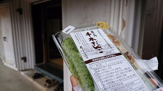 Oishida-machi, Japonia: 持ち帰り用にパッケージング