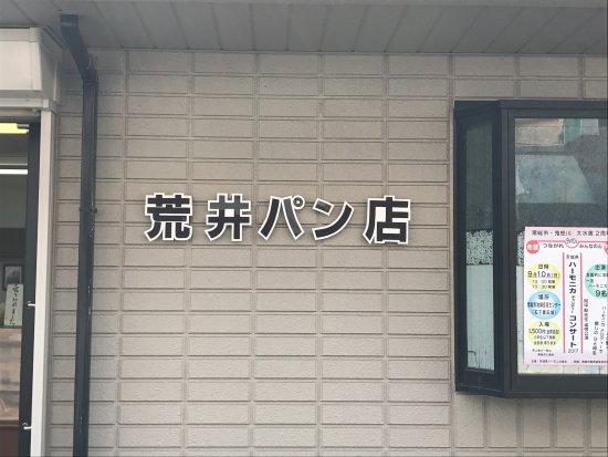 Joso, ญี่ปุ่น: photo3.jpg