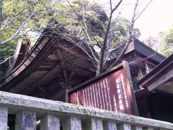 Kamigori-cho, Japonia: 高嶺神社本殿