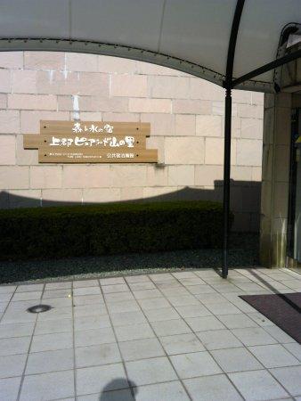 Kamigori-cho, Japonia: 入口付近
