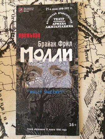 Изображение Московский Драматический Театр Под Рук. Армена Джигарханяна