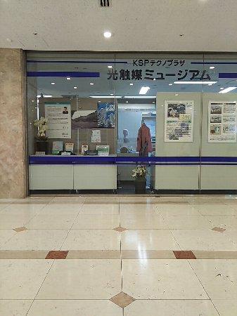 Photocatalyst Museum