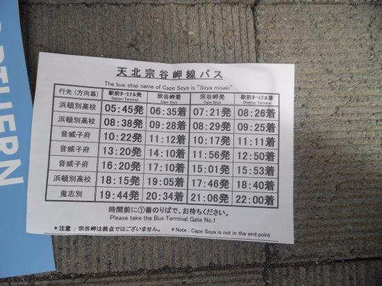 cape soya bus schedule 稚内市 宗谷岬の写真 トリップアドバイザー
