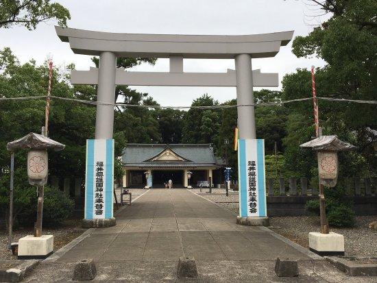 福井県護国神社