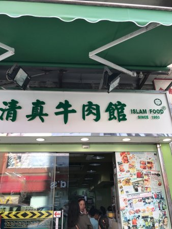Islam Food Restaurant Hong Kong