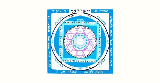 Safed, Israel: Kabbalah Art