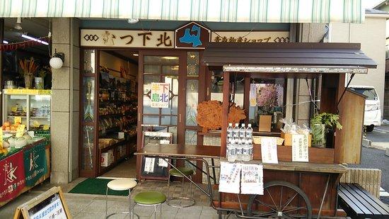 Shimokita Peninsula Exchange Shop Mutsu Shimokita