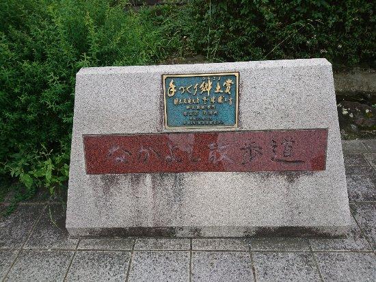 Nakayoshi Promenade