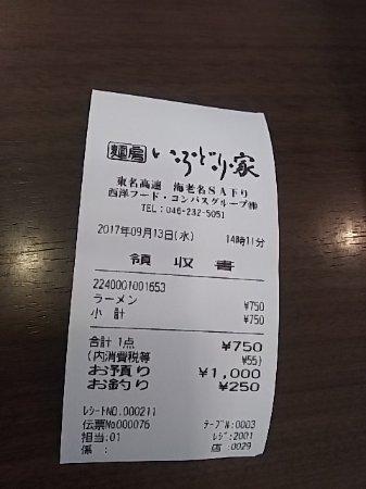 Ebina, Japonia: DSC_0089_large.jpg