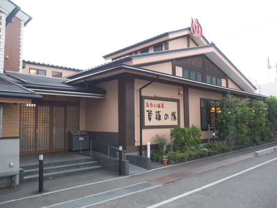 Aoi Onsen Kusanagi no Yu