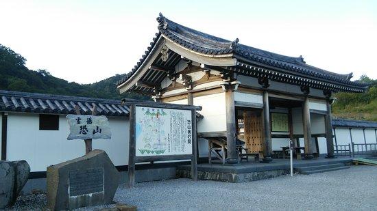 Mutsu, Japan: 入口