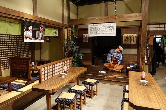 Katsushika Shibamata Torasan Memorial Hall