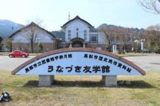 Unazuki Hometown Museum Yukakukan