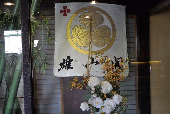 Yuzankaku: 玄関