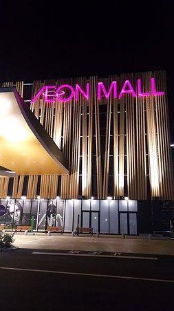 Aeon Mall Shinkomatsu