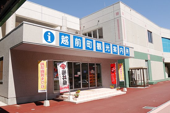 Echizencho Tourist Information Center