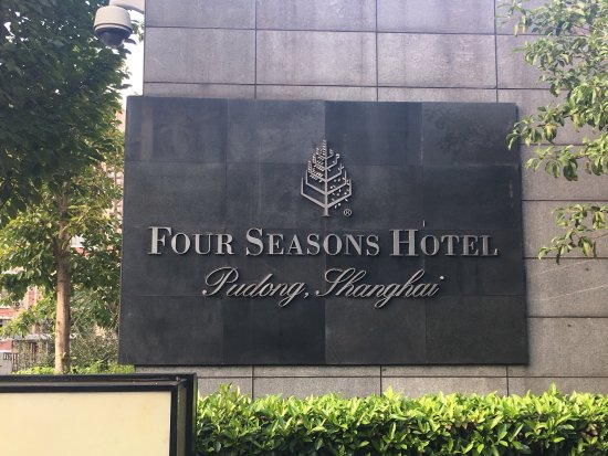 Four Seasons Hotel Shanghai at Pudong: photo0.jpg
