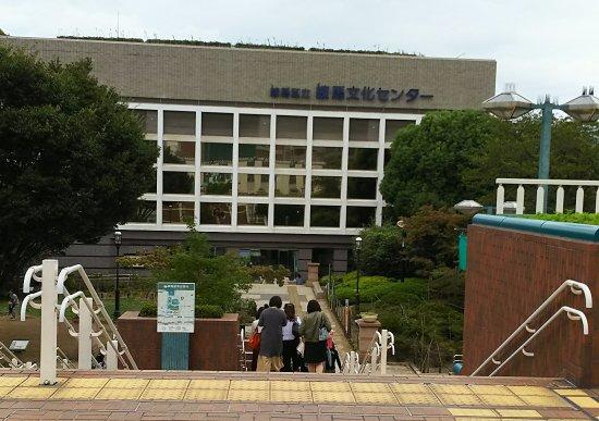 Nerima CultureCenter