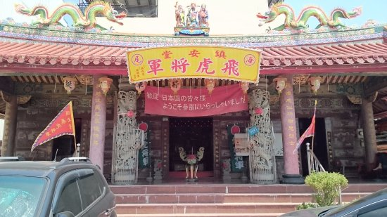 Zhen'antang Feihu General Temple: 飛虎将軍廟