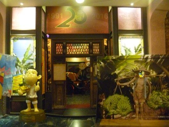 Xiang Jiao Xin Le Yuan : 店舗正面入口