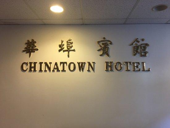 写真チャイナタウン ホテル SRO LTD枚