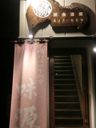 Yushoku Sakagura Ajigen – fénykép