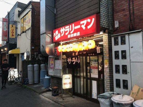 Higashimurayama, Japonya: お店の外観