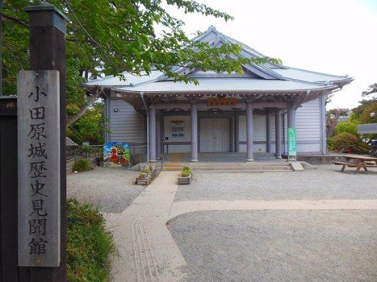 Odawara Castle History Museum: 小田原城歴史見聞館