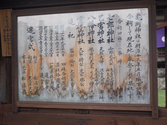 Kameoka Shrine : 神社の由来