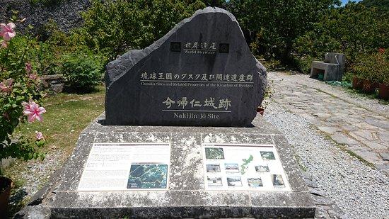 Nakijin-son, Jepang: 世界遺産の記念碑