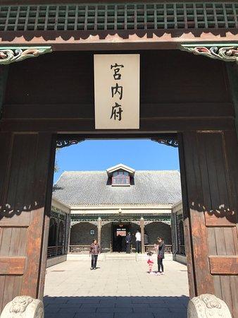 Puppet Emperor's Palace (Wei Huang Gong): photo0.jpg