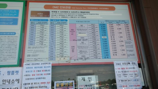 If you get to paju on your own, you can buy a tour here at the park. Only in korean but MUCH che