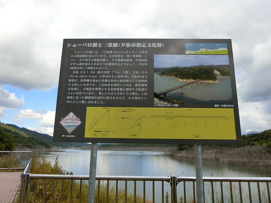 Sangen-kyo Bridge