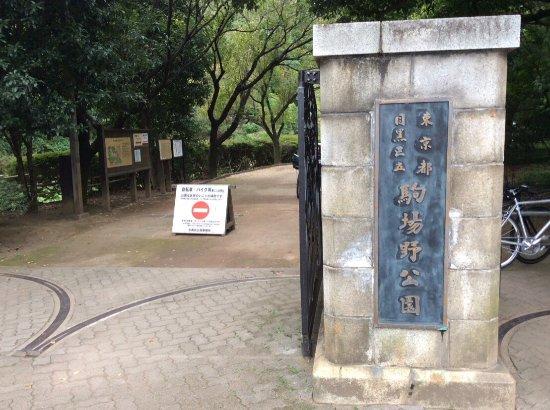 Meguro, Japan: 入り口
