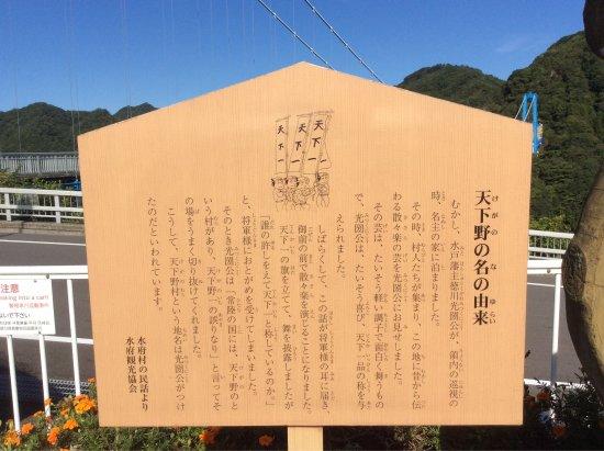 常陸太田市, 茨城県, photo8.jpg