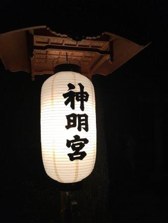 Sabae, Япония: 神明社