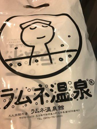Lamune Onsen Kan: photo1.jpg