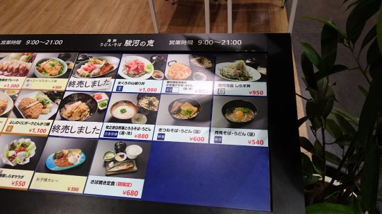 Makinohara, ญี่ปุ่น: メニュー