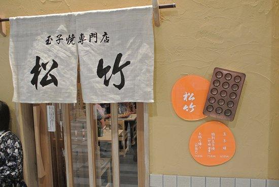 Akashi, Japan: 松竹の写真