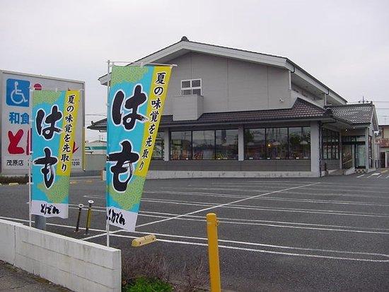 Mobara, Japonya: とんでん外観