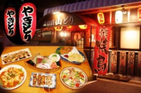 Mobara, Japonya: 山どり、クラブゴールドイベント