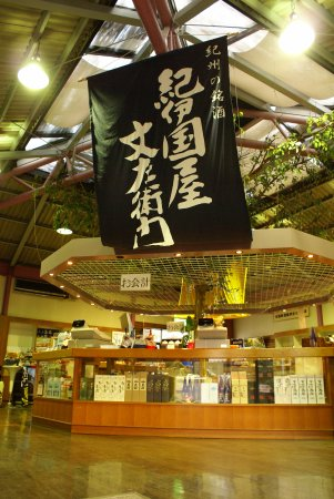 NAKANO.B.C.: ギフトショップ「長久庵」では、約20種類の梅酒・日本酒・焼酎・ノンアルコールのご試飲をお愉しみ頂けます。