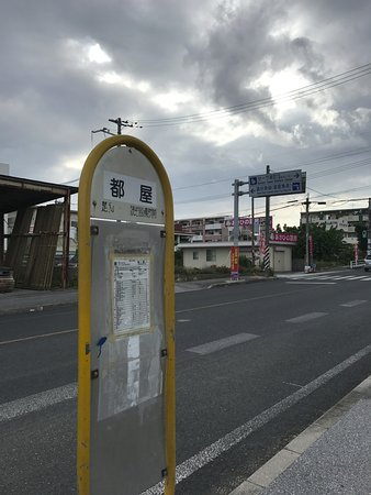 Toyanominato Iyunomise: 都屋公車站排就在海人食堂巷子口