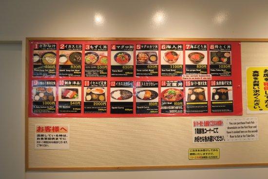 Toyanominato Iyunomise: 菜單,可以看看價位