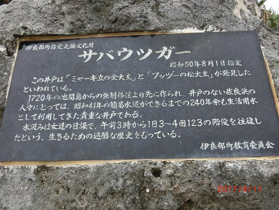 Sabaoki Park Observatory Facility : サバウツガー