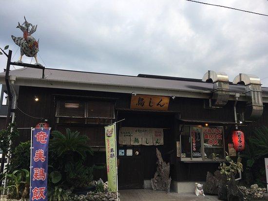 Amami, Japonya: photo0.jpg